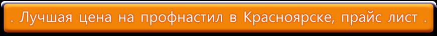 прайс лист интрасс красноярск это вид